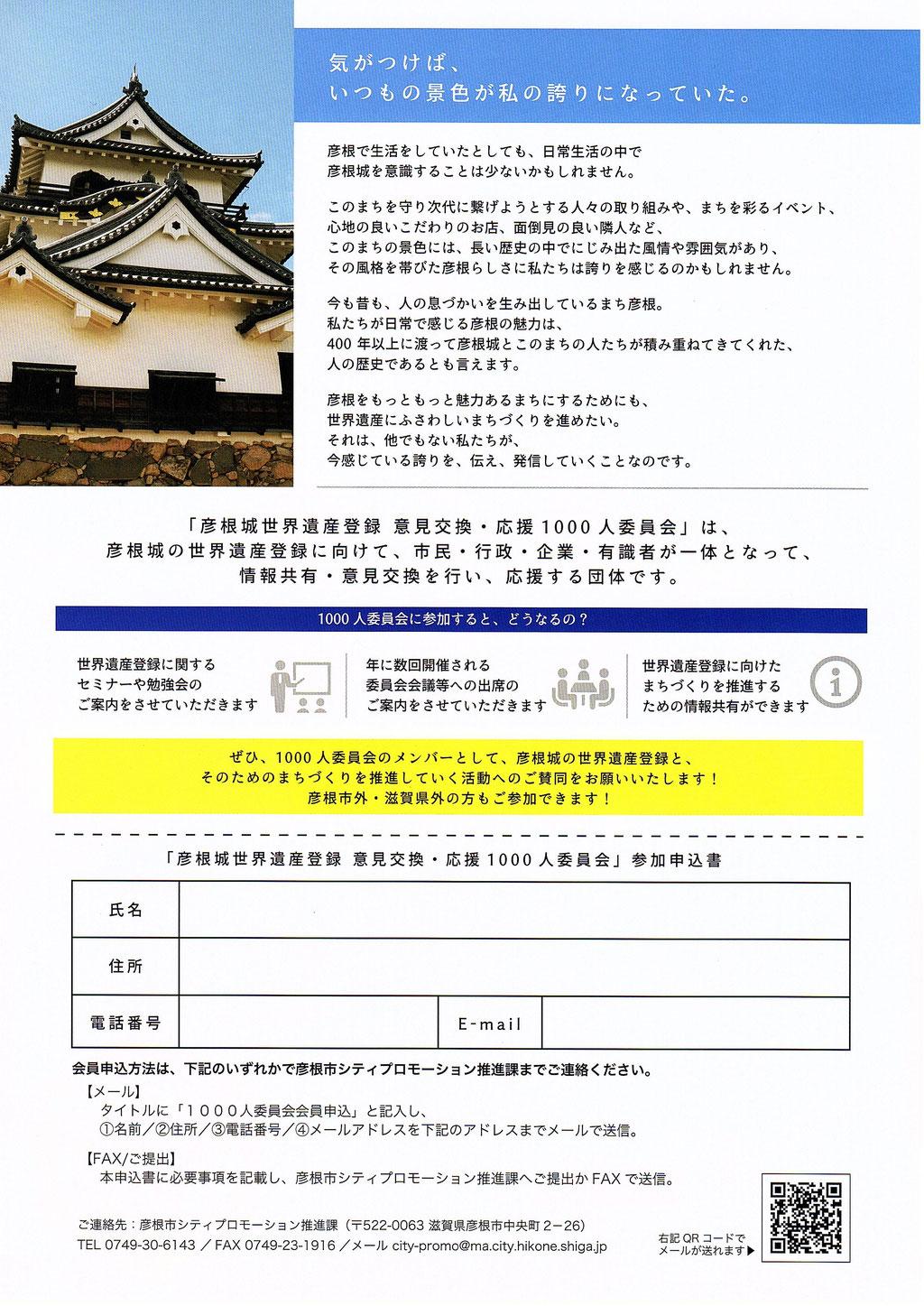 「彦根城世界遺産登録意見交換・応援1000人委員会」会員募集中