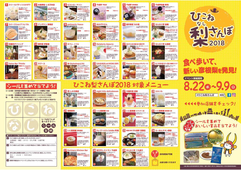 「ひこね梨さんぽ2018」参加店MAP&食べ歩きラリー台紙.001