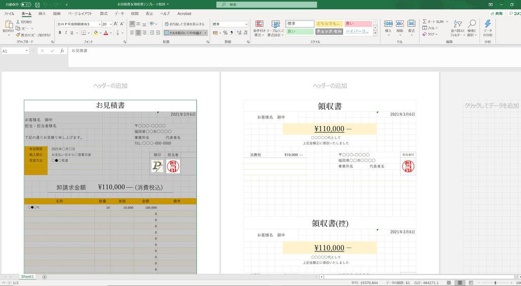 お見積書Excel自動計算プレビュー