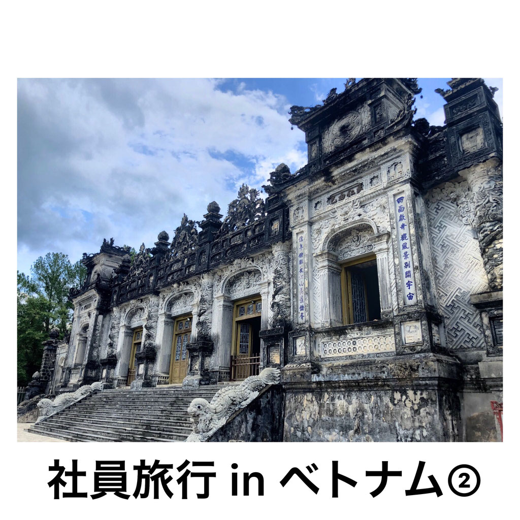 https://www.fullswing-works.com/2019/09/13/社員旅行-in-ベトナム②-2019/