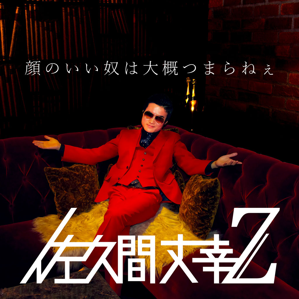 佐久間丈幸(from佐久間丈幸Z)