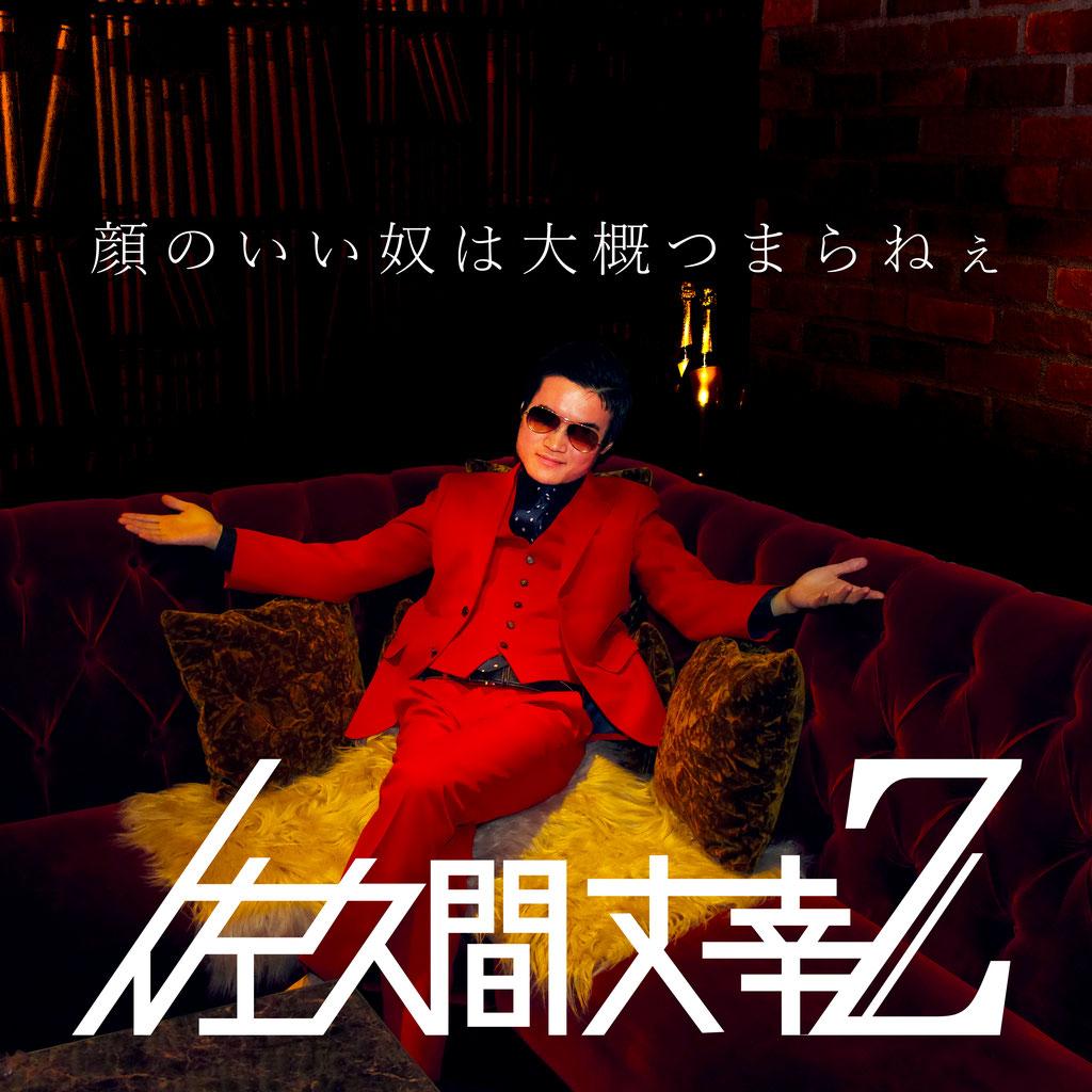 佐久間丈幸(from 佐久間丈幸Z)