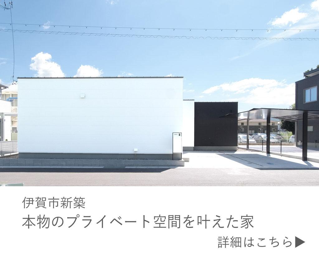 名張市新築 施工事例詳細へ