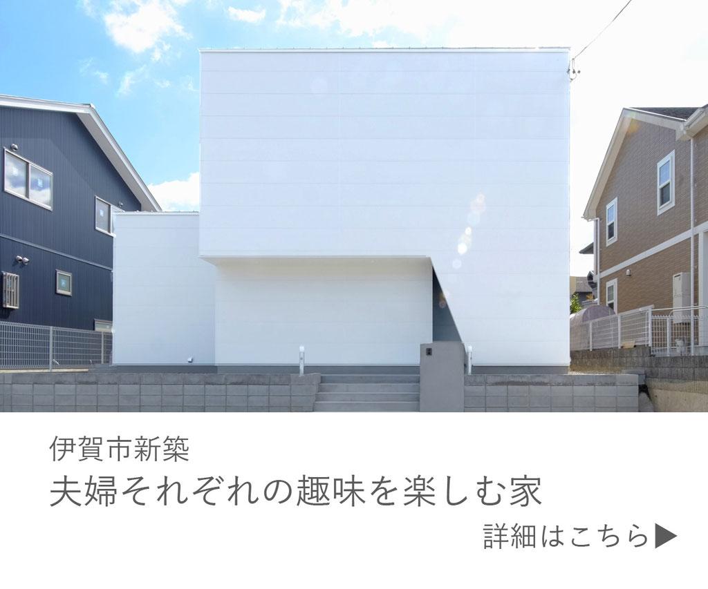 伊賀市新築 施工事例へ