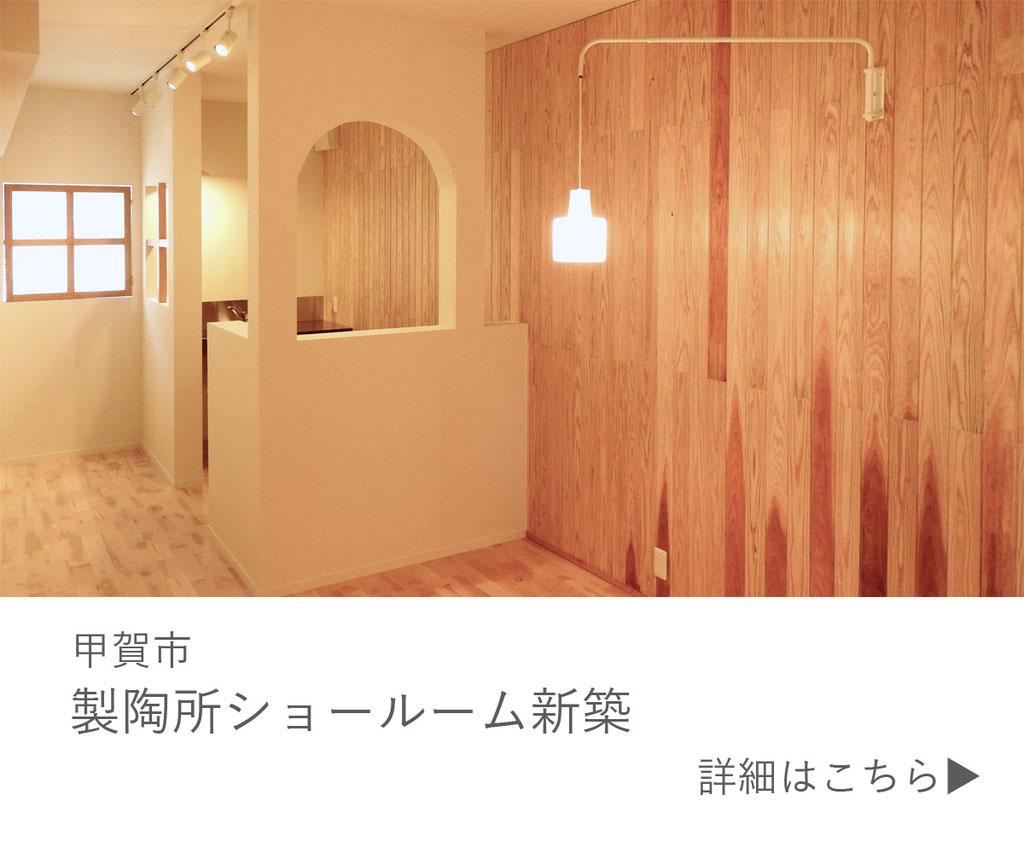 甲賀市 ショールーム新築 施工事例詳細へ