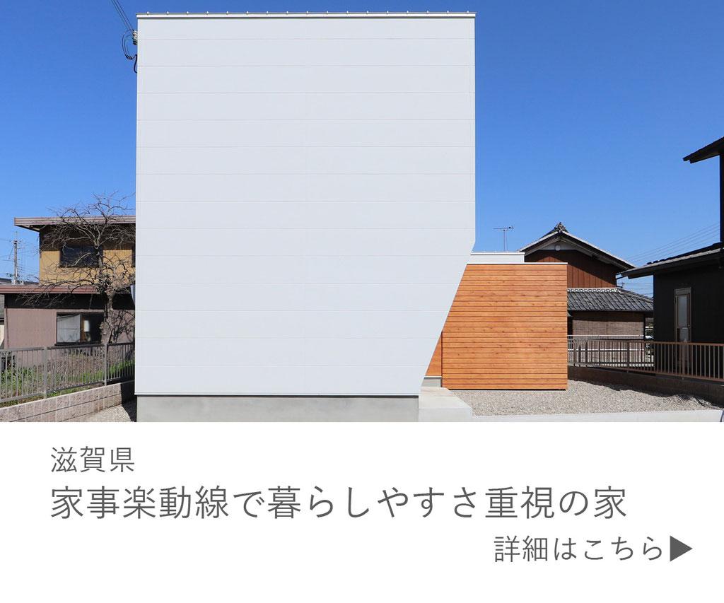 甲賀市新築 施工事例詳細へ