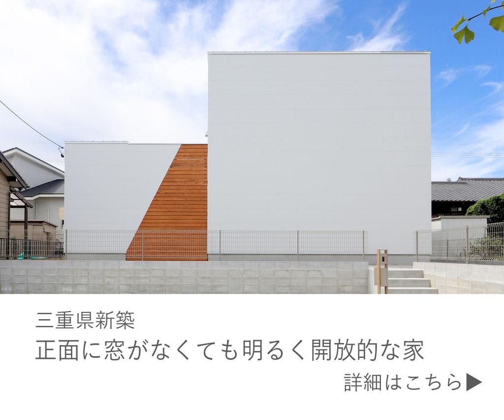三重県新築 施工事例詳細へ