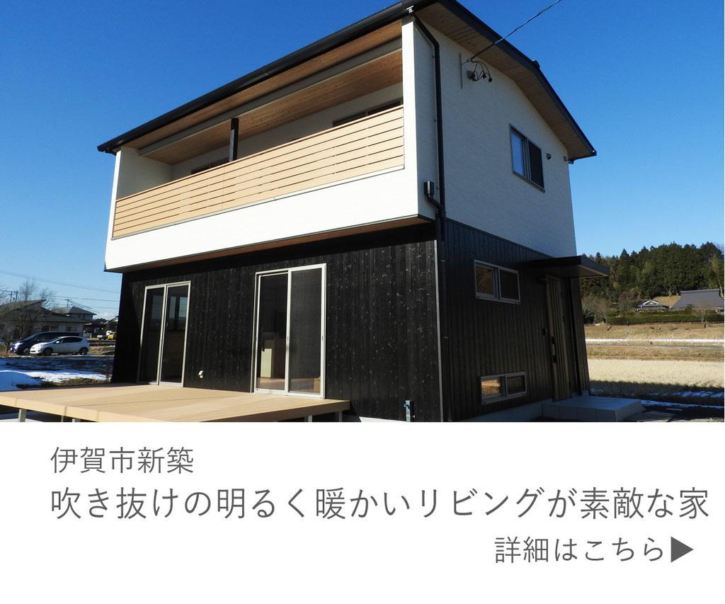 伊賀市新築 施工事例詳細へ