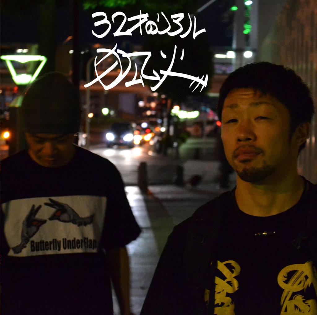 【12th Album】32才のリアル