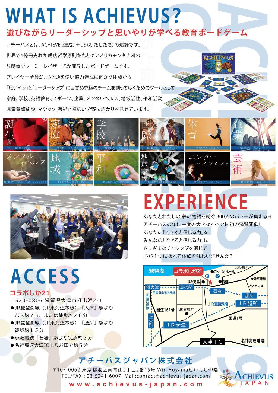 ACHIEVUS CONVENTION2019@コラボしが21(滋賀県)関西初開催!