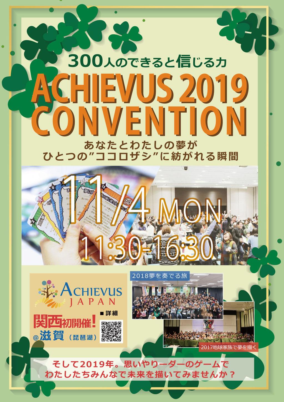 アチーバスコンベンション2019@コラボしが21(滋賀県)関西初開催!