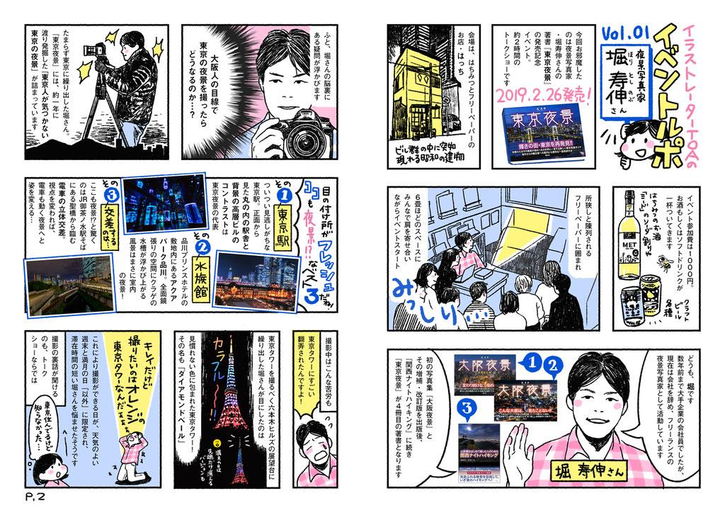 夜景写真家・掘寿伸 レポート漫画