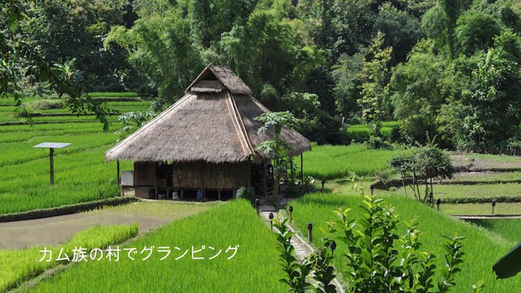 カム族の村でグランピング