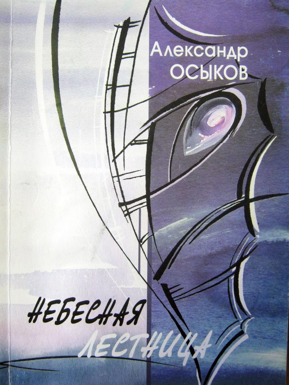Попова Ольга. Обложка к лирике Александра Осыкова