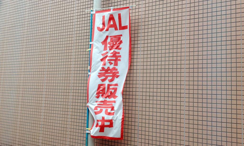 JAL 優待券
