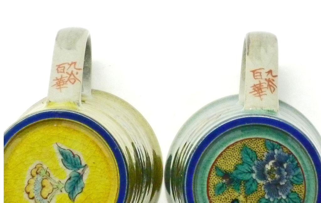 九谷焼 【ペアマグカップ】 丸紋松竹梅緑塗り&黄塗り金糸梅に鳥 裏絵
