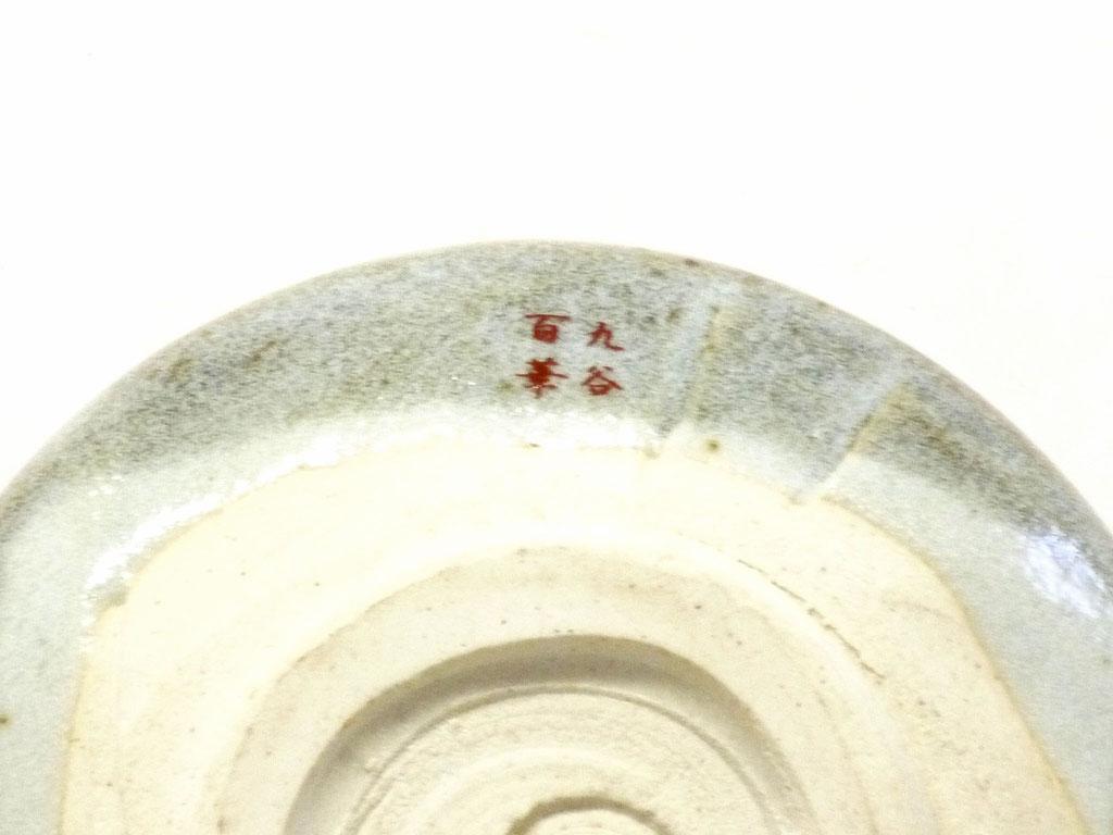 九谷焼【抹茶碗】椿に鳥
