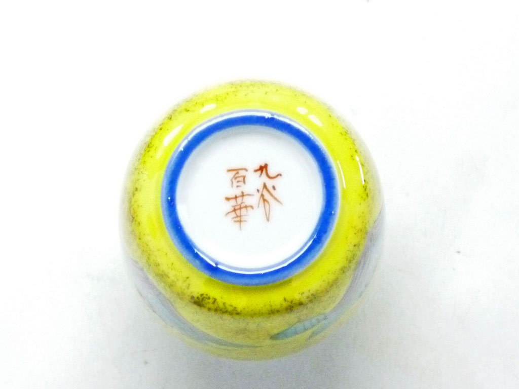 百華園-九谷焼醤油差し 吉田屋万年青