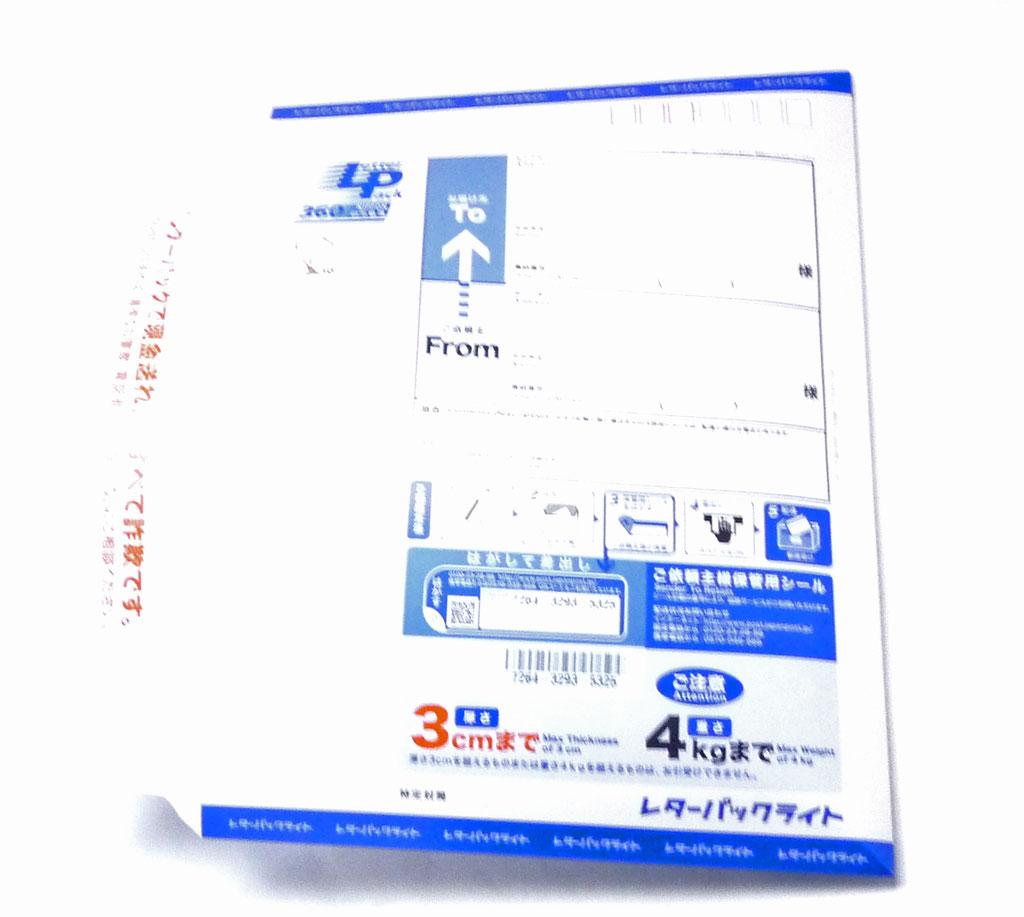 九谷焼酒井百華園 レターパック370発送