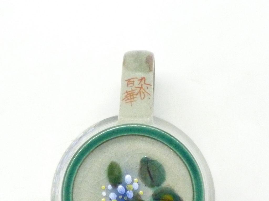 九谷焼『マグカップ』がく紫陽花 裏絵