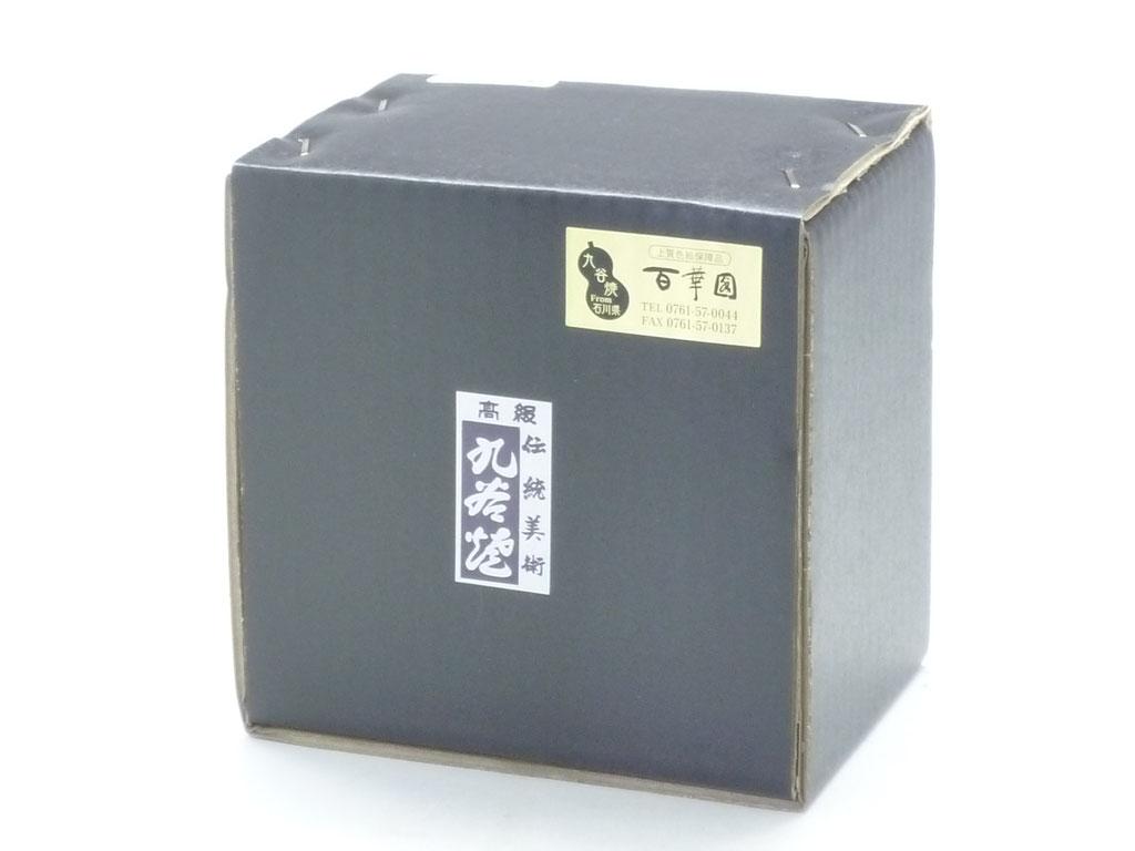 九谷焼酒井百華園 商品の箱 ダンボール箱