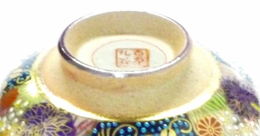九谷焼【飯碗】小 青粒+金花詰(傑作)