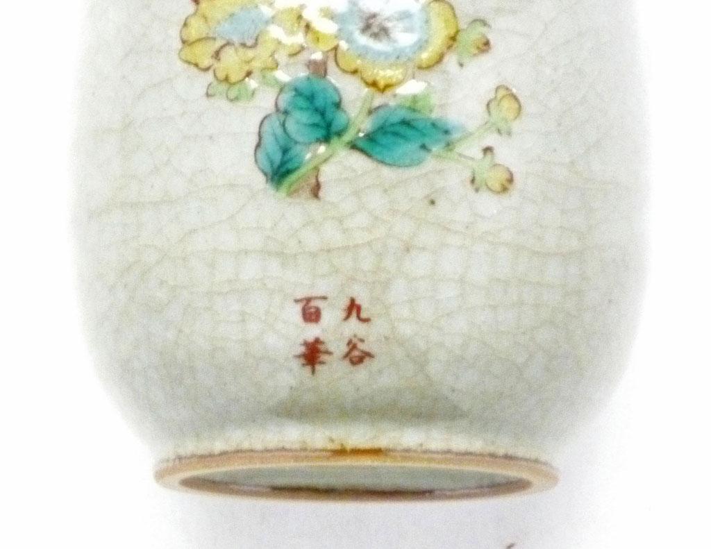 九谷焼【お湯呑】小 金糸梅に鳥【裏絵】