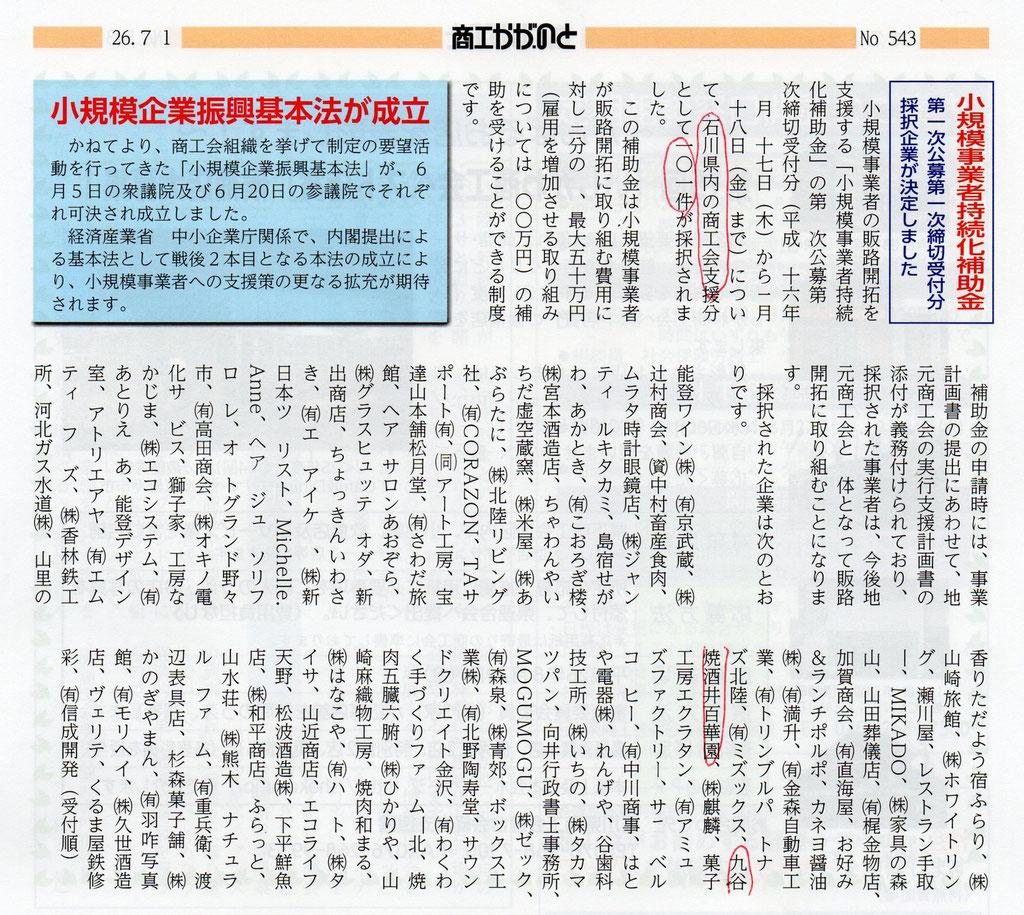 石川県商工会連合会会報 商工かが、のと(平成26年7月)九谷焼酒井百華園 小規模事業者持続化補助金採択