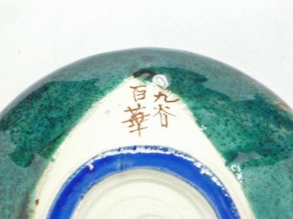 百華園 九谷焼 抹茶碗 宝尽くし 緑塗り
