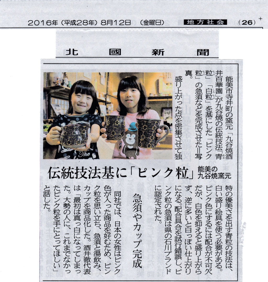 九谷焼酒井百華園 急須 北國新聞社掲載
