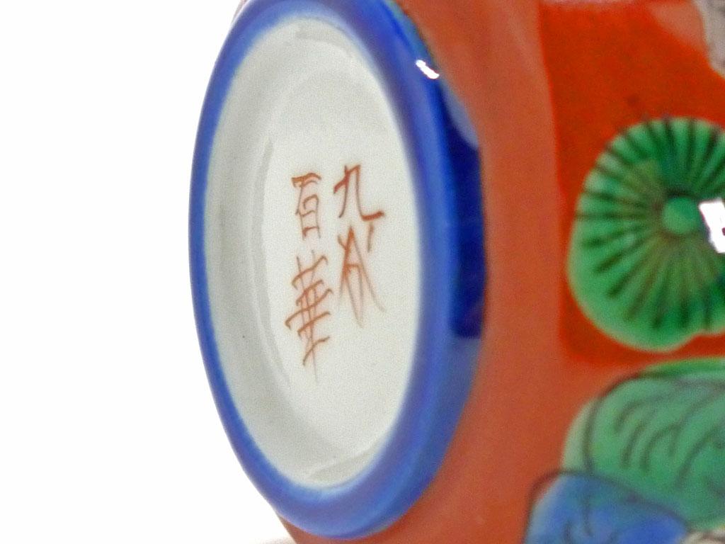 九谷焼【醤油差し】木米写し(唐子の図)