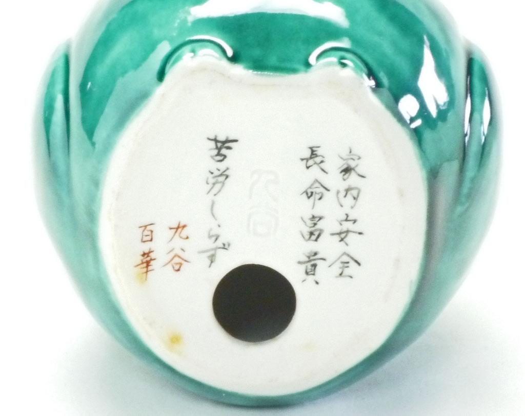 九谷焼【丸型梟】緑彩 2.3寸 裏書