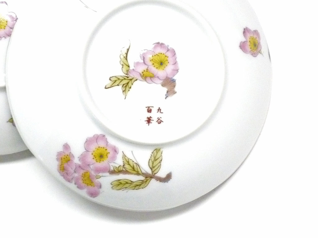 九谷焼通販 おしゃれ 皿揃え 小皿 桜