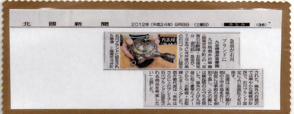 平成24年8月 石川ブランド認定 受賞 北國新聞社記事 九谷焼 酒井百華園