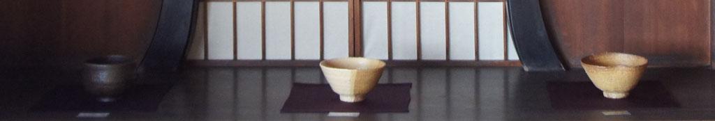 「直入軒」書院座敷 志戸呂と高麗