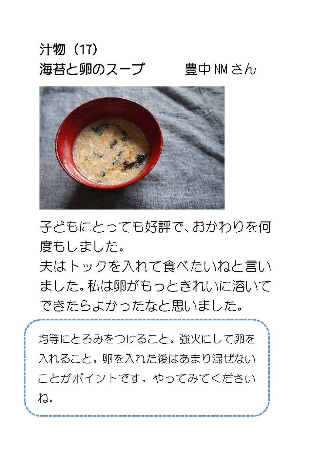 汁物(17) 海苔と卵のスープ