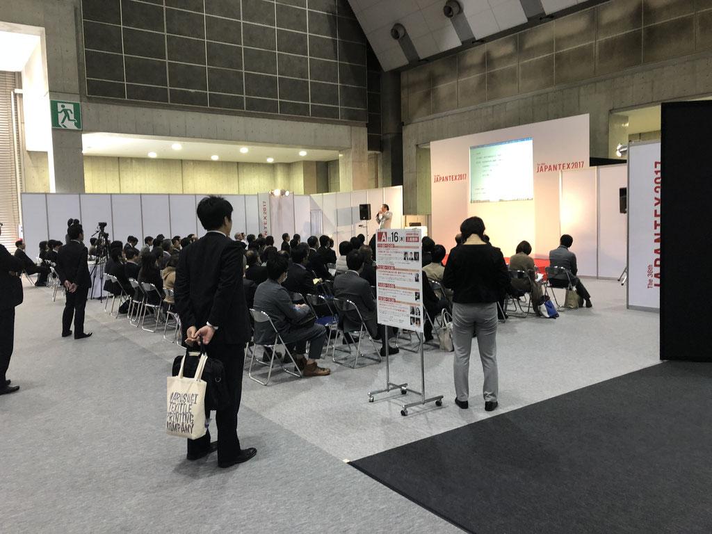 JAPANTEX2017 主催者セミナー
