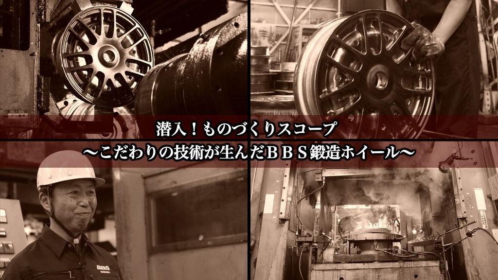 JIMTOF2014 主催者企画展示映像 BBS鍛造ホイール