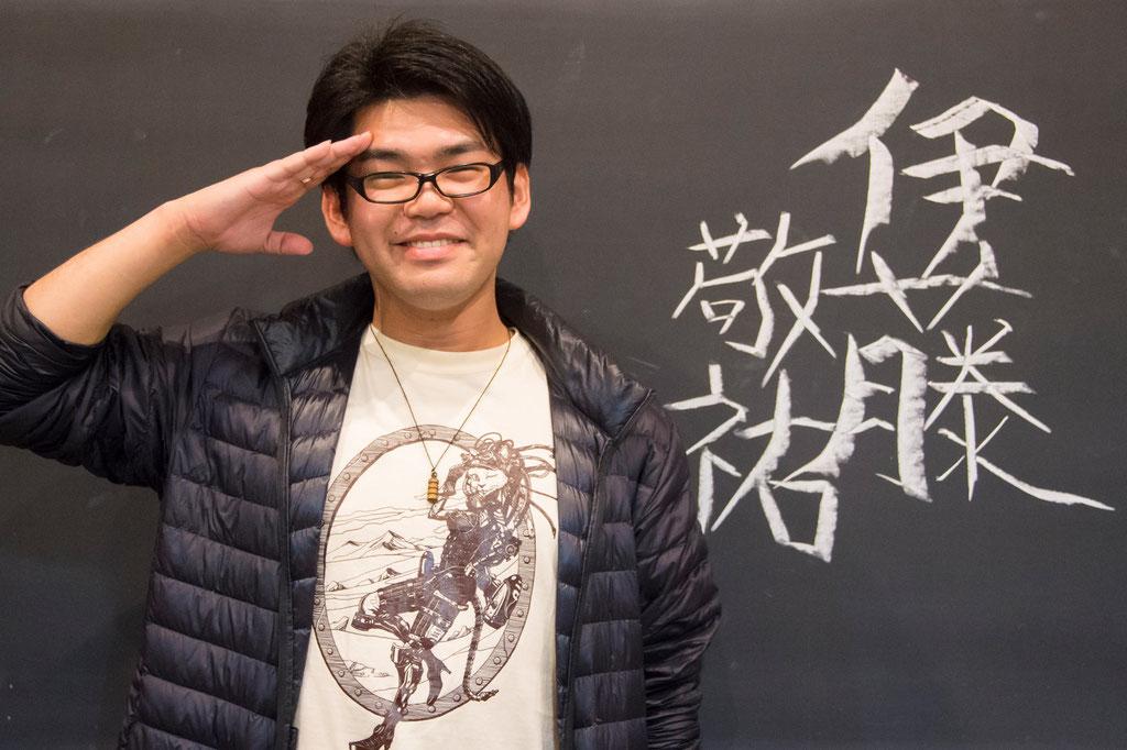 伊藤 敬祐 (いとう けいすけ)