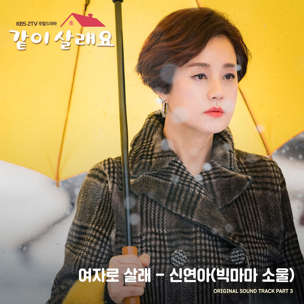 MARRY ME NOW OST PART 3