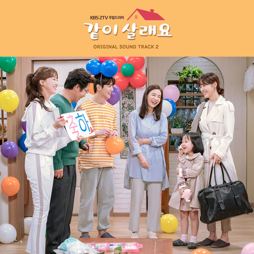MARRY ME NOW OST PART 2