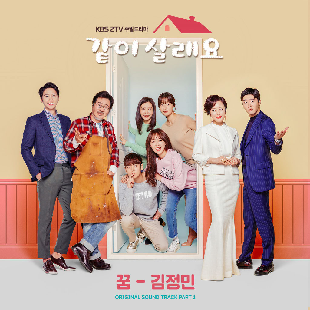 MARRY ME NOW OST PART 1