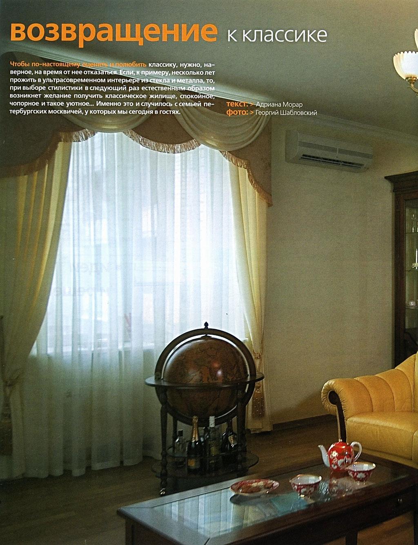 Дизайн интерьера гостиной, фотография 1