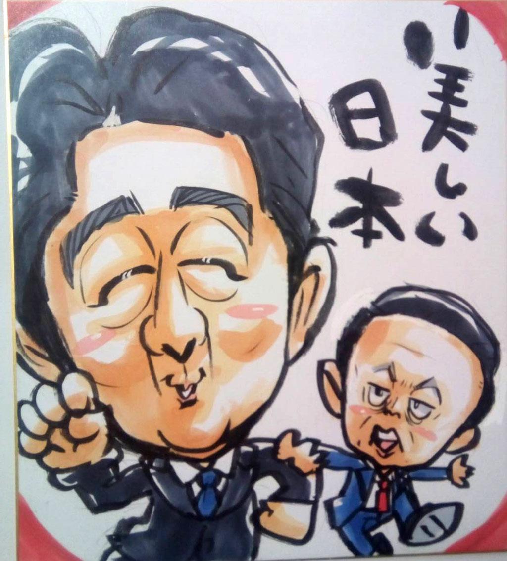 似顔絵 洋一丸 笑顔屋 イベント 出張 大阪 関西 阿部総理 麻生太郎