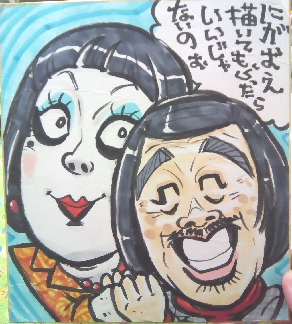 似顔絵 洋一丸 笑顔屋 イベント 出張 大阪 関西  日本エレキテル連合