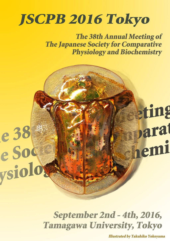 日本比較生理生化学会東京大会ポスター
