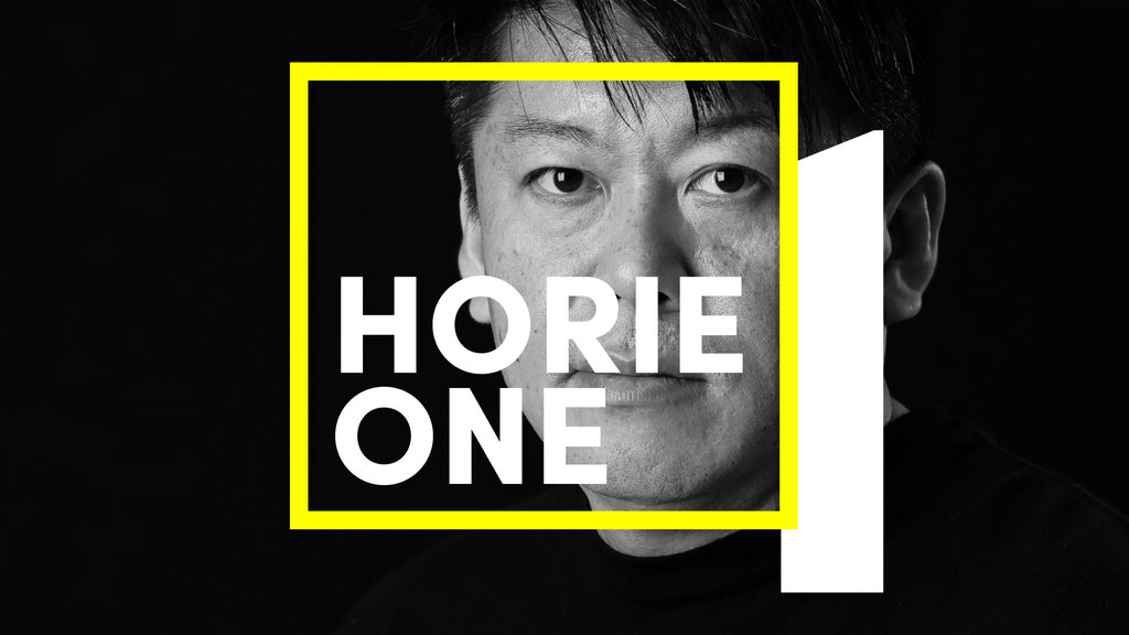Horie One Logo Design