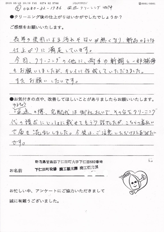 着ぐるみクリーニング 下仁田町役場様 アンケート