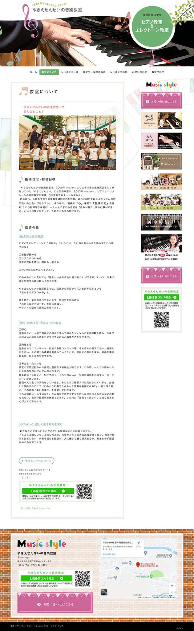 サブページのPC表示(例:教室についてのページ)