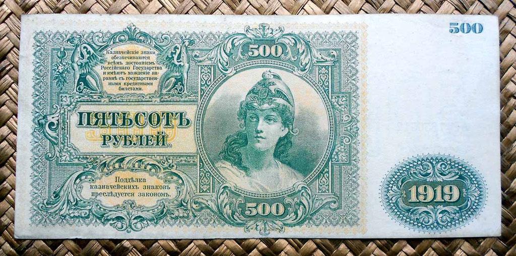 Rusia 500 rublos 1919 -Sebastopol (Crimea) reverso